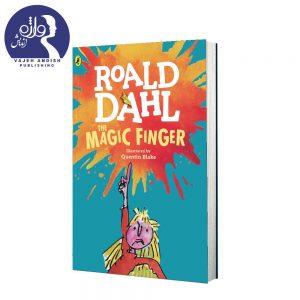 انگشت جادویی رولد دال